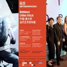 Biennale Cina - Italia Pechino 2016